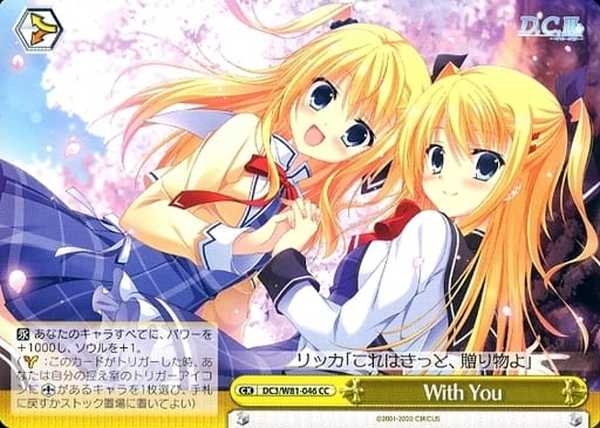 With You カード
